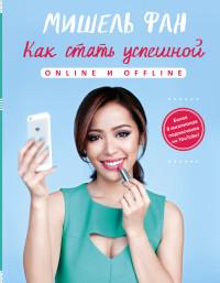 РАСПРОДАЖА Как стать успешной online и offline