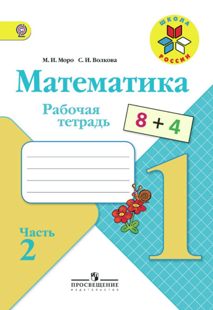 Математика. 1 кл.: Рабочая тетрадь: В 2 ч. Ч.2 (ФГОС) /+885640/
