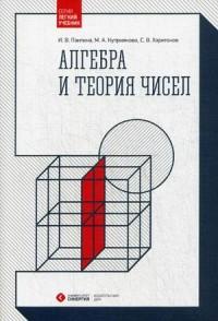 Алгебра и теория чисел