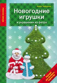 Новогодние игрушки и украшения из фетра