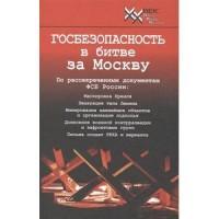 Госбезопасность в битве за Москву: Документы, рассекреченные ФСБ России