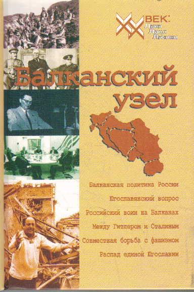 """Балканский узел, или Россия и """"югославский фактор"""" в контексте политики ..."""