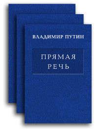 Прямая речь: В 3-х томах