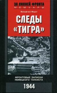 """Следы """"Тигра"""". Фронтовые записки немецкого танкиста. 1944"""