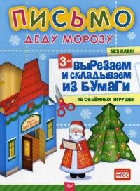 Письмо Деду Морозу. Вырезаем и складываем из бумаги. Без клея! 15 объемных