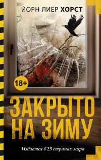 Закрыто на зиму: Роман