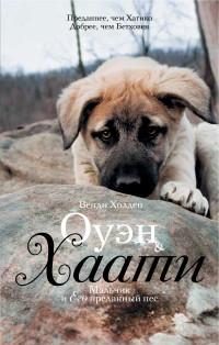 Оуэн & Хаати: мальчик и его преданный пес