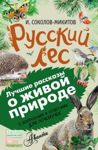 Русский лес: С вопросами и ответами для почемучек