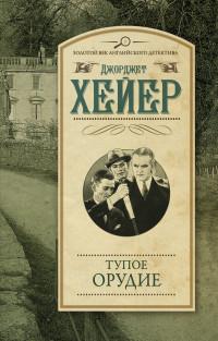 Тупое орудие: Роман