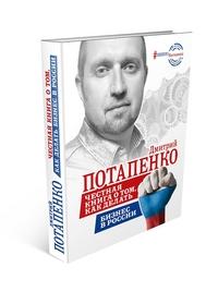 Честная книга о том, как делать бизнес в России