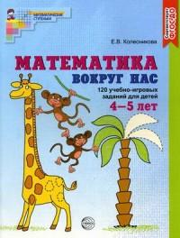 Математика вокруг нас. 120 игровых заданий для детей 4-5 лет ФГОС ДО