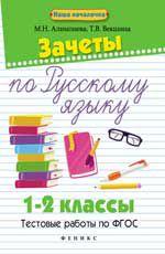 Зачеты по русскому языку: 1-2 классы: тестовые работы по ФГОС