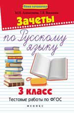 Зачеты по русскому языку: 3 класс: тестовые работы по ФГОС