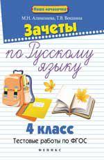 Зачеты по русскому языку: 4 класс: тестовые работы по ФГОС