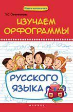 Изучаем орфограммы русского языка