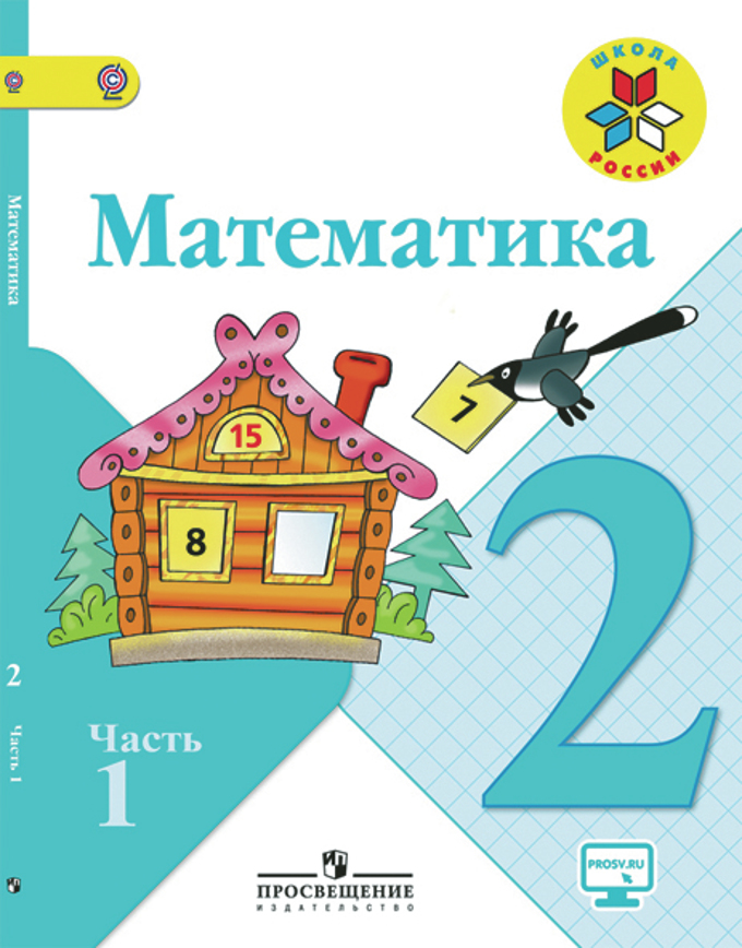 Математика. 2 кл.: Учебник: В 2 ч.: Ч. 1 ФГОС /+930281/