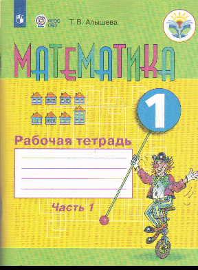 Математика. 1 кл.: Рабочая тетрадь для спец.(кор.) VIII в.: Ч.1 /+798838/