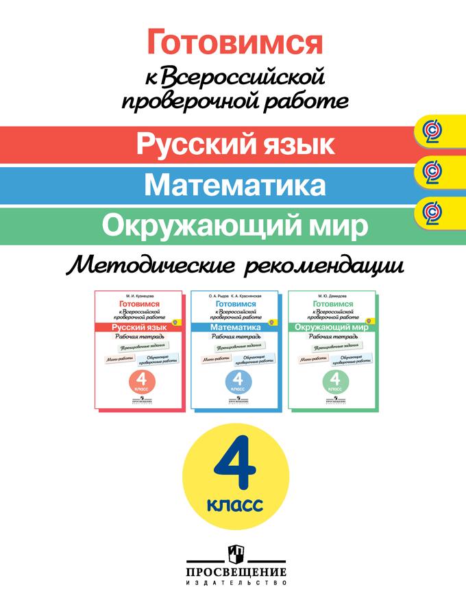 Готовимся к Всероссийской проверочной работе. 4 кл.: Метод. реком /+823584/