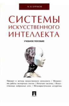 Системы искусственного интеллекта: Учеб. пособие