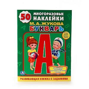Букварь М.А. Жукова: Развивающая книжка с заданиями: 50 многоразов. наклейк