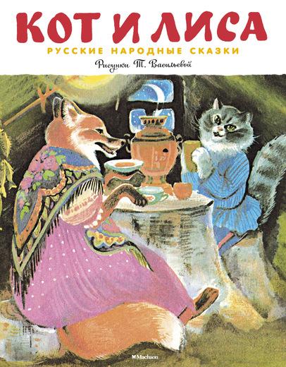 Кот и лиса: Русские народные сказки