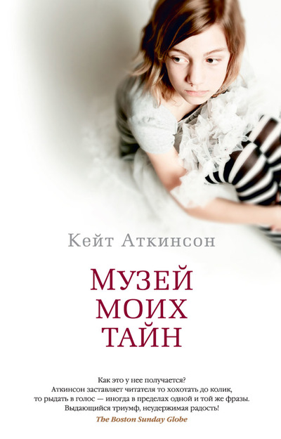 Музей моих тайн: Роман