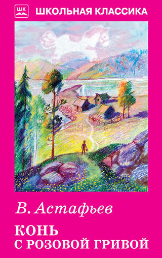 Конь с розовой гривой: Рассказы