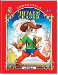 Читаем сказки: Русские народные сказки из сборника Афанасьева А.