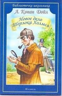 Новое дело Шерлока Холмса: Рассказы
