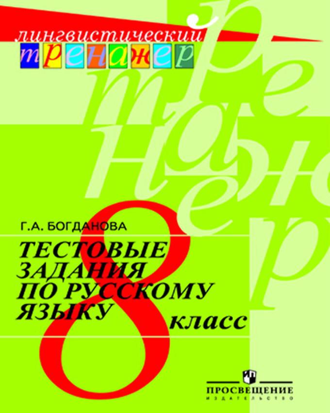 Русский язык. 8 кл.: Тестовые задания по русскому языку /+896615/