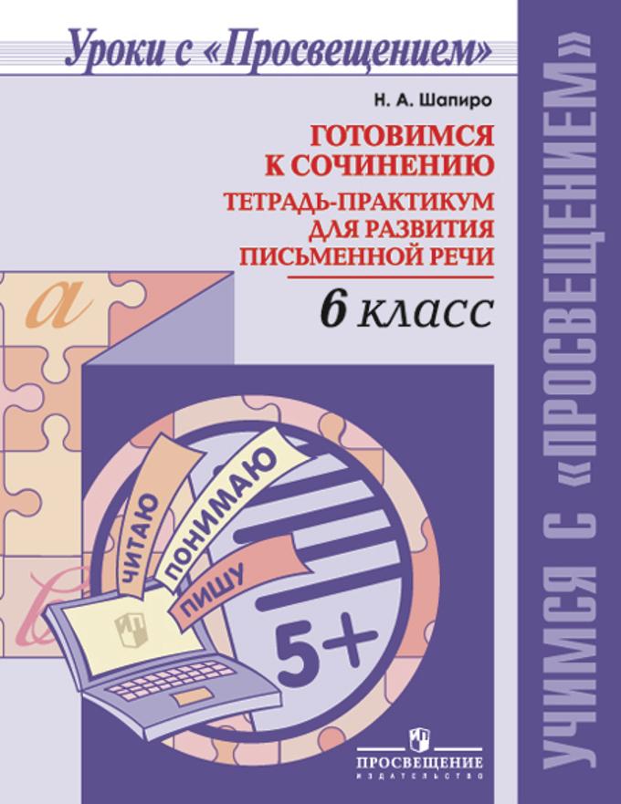 Готовимся к сочинению. 6 кл.: Тетрадь-практикум для разв. письм.