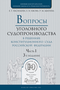 Вопросы уголовного судопроизводства в решениях Конституционного Суда РФ