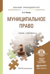 Муниципальное право: Учебник и практикум для прикладного бакалавриата