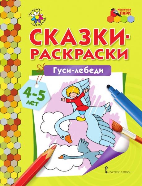 Раскраска Гуси-лебеди: Для детей 4-5 лет
