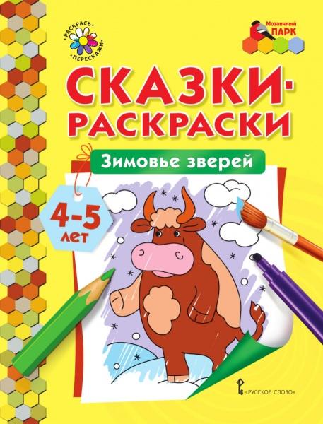 Раскраска Зимовье зверей: Для детей 4-5 лет