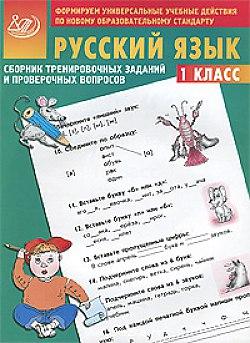 Русский язык. 1 кл.: Сборник тренировочных заданий и проверочных вопросов
