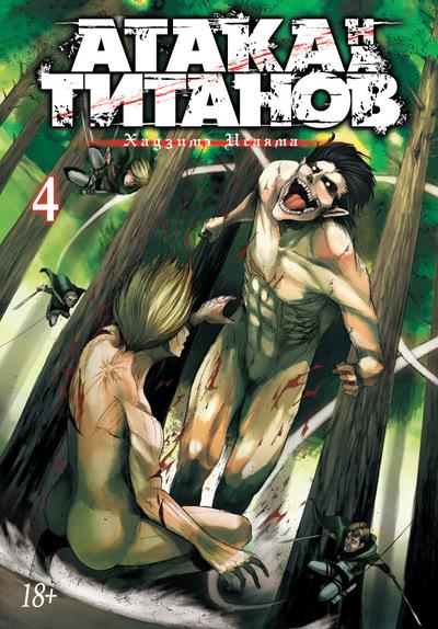 Атака на Титанов: Т.4: Книга 7 и 8