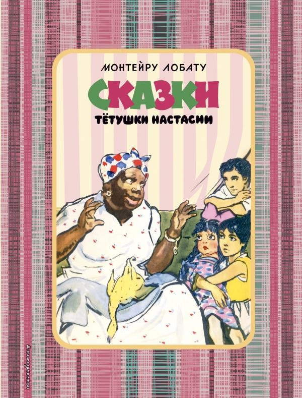 Сказки тетушки Настасии
