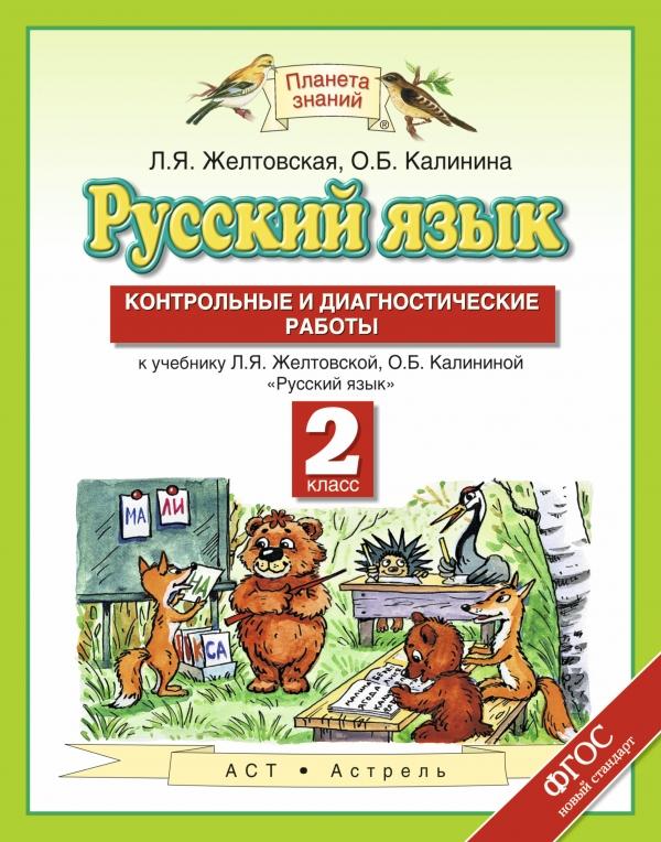 Русский язык. 2 кл.:  Контрольные и диагност. работы ФГОС