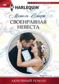 Своенравная невеста: Роман
