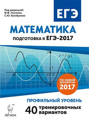 ЕГЭ-2017. Математика: Профильный уровень. 40 тренировочных вариантов