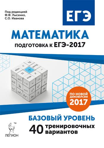 ЕГЭ-2017. Математика: Подготовка к ЕГЭ-2017. Базовый уровень. 40 трен. вар