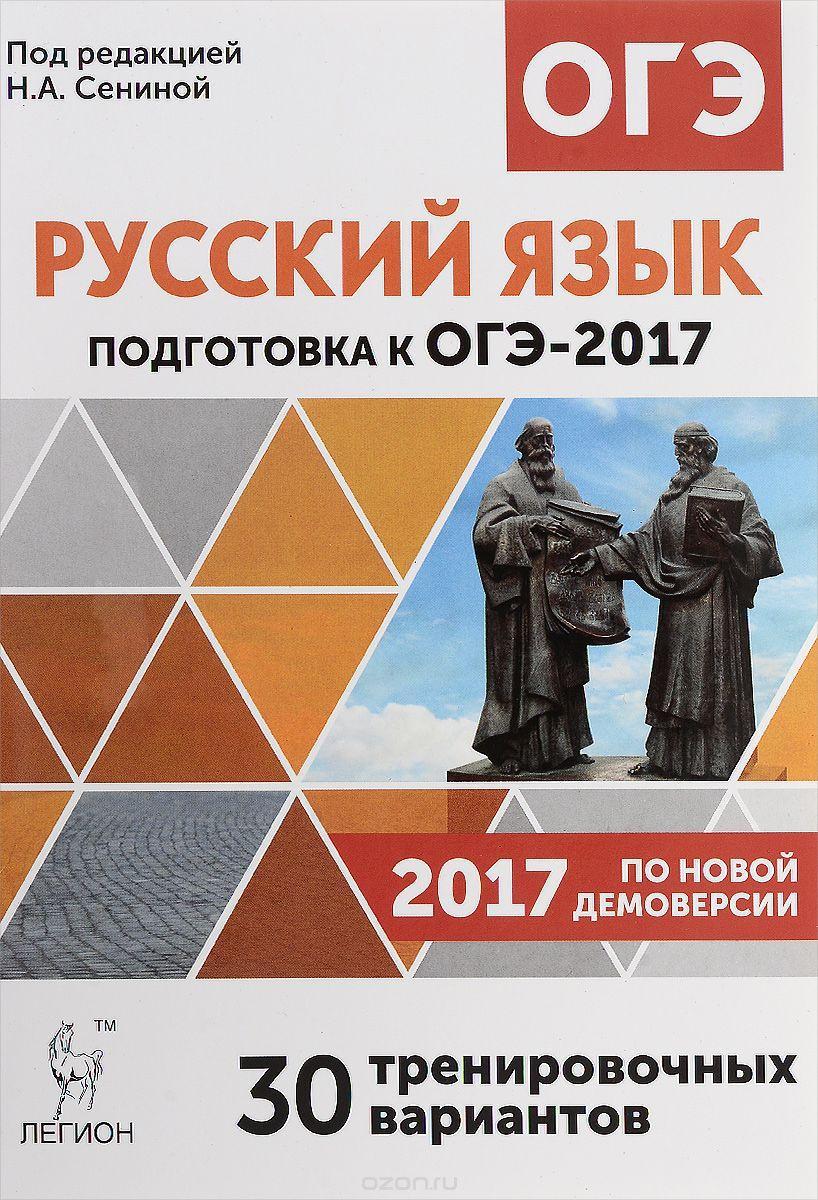 Русский язык. 9 кл.: Подготовка к ОГЭ-2017. 30 тренир. вариантов 2017