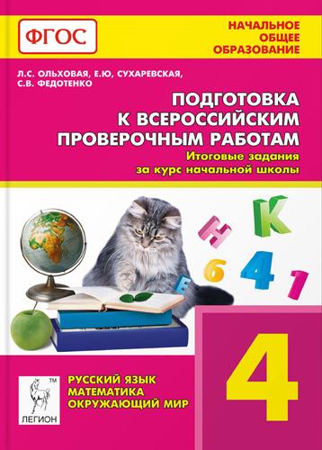 Подготовка к Всероссийским проверочным работам. 4 кл.: Разноуровневые вариа