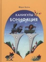 Каникулы Бонифация: Сказка