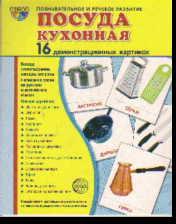Посуда кухонная: 16 демонстрационных картинок с текстом на обороте