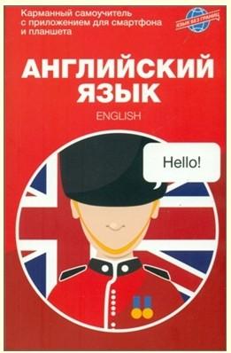 Английский язык: Карманный самоучитель