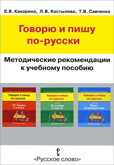 Говорю и пишу по-русски: Метод. рекомендации