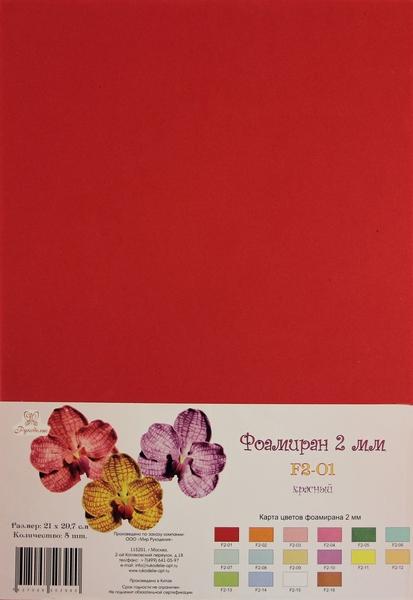 Фоамиран 40*60см 2мм Ярко-красный