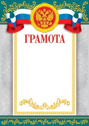 Открытка 9-19-104А Грамота А4 триколор герб серо-зеленая рамка